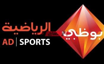 تردد قناة أبو ظبي الرياضية 1 الجديد 2021 على قمر النايل سات – تردد قناة AD SPORTS 1