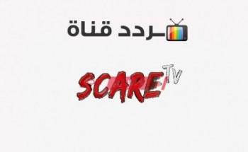 استقبال تردد قناة سكار الجديد 2021 scare tv لمتابعة الأفلام الأجنبية على نايل سات