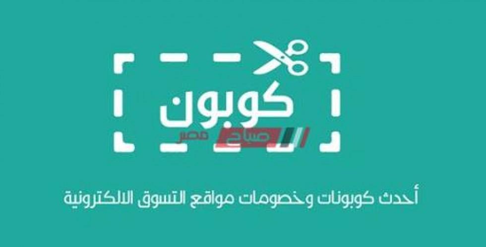 افضل موقع كوبونات خصم لكل المتاجر في الدول العربيه