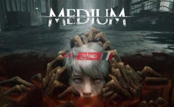 كل ما تود معرفته من معلومات عن لعبة the medium المثيرة للجدل