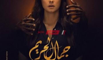 موعد مسلسل جمال الحريم على قناة دي ام سي بالتردد الجديد