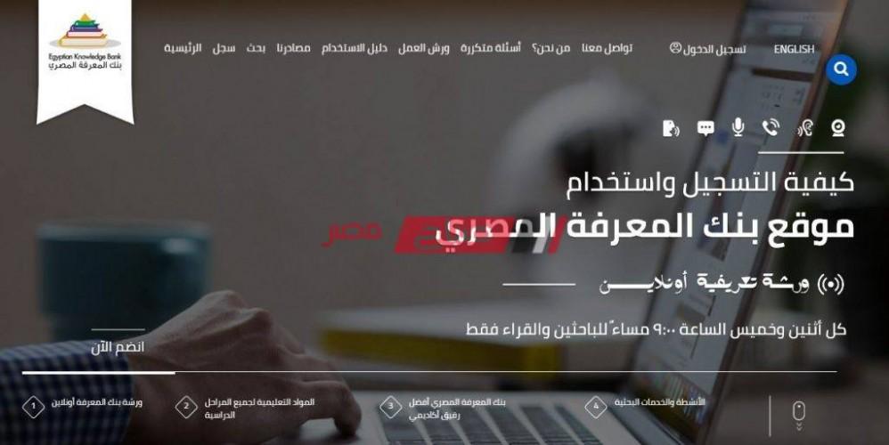 متاح| لينك منصة بنك المعرفة المصري 2021 استكمال المناهج من المنزل بعد تعطيل المدارس