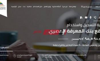 بالرابط الالكتروني دخول منصة بنك المعرفة المصري 2021 وزارة التربية والتعليم
