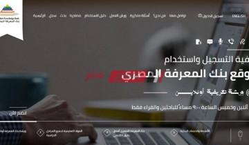 بنك المعرفة المصري يتيح نماذج استرشادية متعددة التخصصات 2021