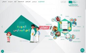 تسجيل دخول منصة مدرستي السعودية بعد قرار استكمال التعليم عن بعد بالترم الثاني 1442-2021