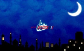 غرة رمضان فلكياً 13 إبريل 2021- 1442 فلكياً بعد 80 يوم