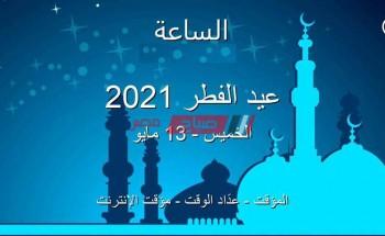 أول أيام عيد الفطر المبارك 2021-1442 في مصر فلكياً
