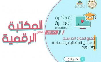 ذاكر الآن رابط المكتبة الرقمية الالكترونية 2021 موقع وزارة التربية والتعليم