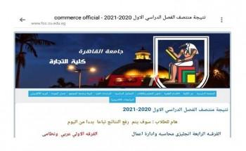 حالاً نتيجة ميد تيرم كلية التجارة جامعة القاهرة – رابط نتيجة منتصف العام الدراسي الاول 2022021