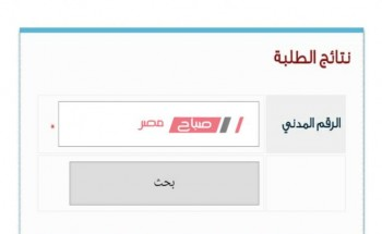 رابط استعلام نتيجة الصف الثاني عشر 2021 في الكويت وزارة التربية والتعليم moe.edu.kw بالرقم المدني