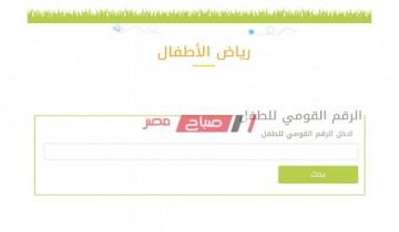 ظهور نتيجة تنسيق المرحلة الثانية لرياض الأطفال بالقاهرة رسمياً اليكم رابط الاستعلام