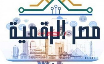 رابط موقع بوابة مصر الرقمية digital.gov.eg لإضافة المواليد الجدد على بطاقة التموين