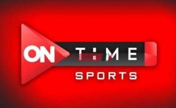 تردد القناة الناقلة لمباراة الأهلي وبيراميدز اون تايم سبورت on time sport HD