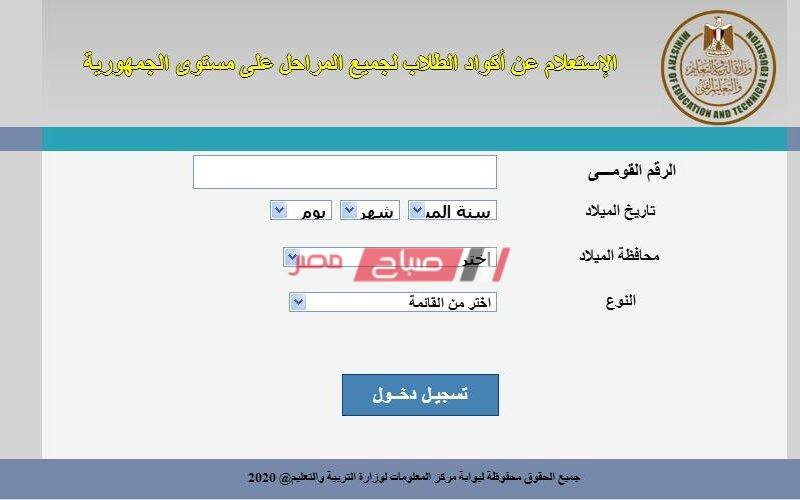 الحصول على أكواد الامتحانات للصف الأول الثانوي 2021 برابط وزارة التربية والتعليم