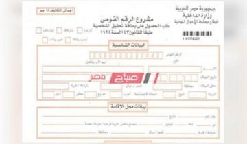 تعرف على خطوات استخراج البطاقة الشخصية والأوراق المطلوبة