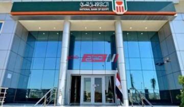 تفاصيل شهادات الإستثمار لعام 2021 في البنك الأهلي المصري وأفضل فائدة شهرية