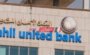 عناوين فروع البنك الأهلي المتحد محافظة بورسعيد و ارقام خدمة العملاء