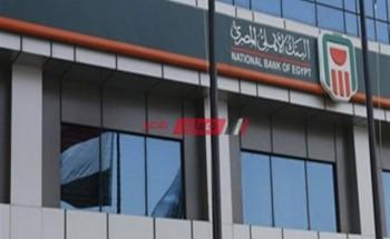 جميع تفاصيل شهادات الاستثمار ذات العائد الثابت من البنك الأهلي المصري