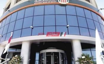 شهادات استثمار البنك الأهلي المصري- أعلي عائد ثابت