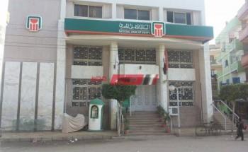 تفاصيل شراء شهادات إستثمار البنك الأهلي المصري والحد الأدني لها