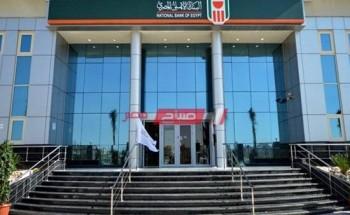 شروط الحصول علي قرض الزواج حتى 500 ألف جنيه من البنك الأهلي المصري