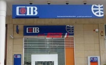 عناوين فروع البنك التجاري الدولي محافظة بورسعيد وأرقام خدمة العملاء