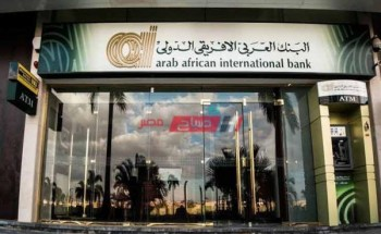 عناوين فروع البنك العربي الأفريقي الدولي محافظة الغربية وأرقام خدمة العملاء