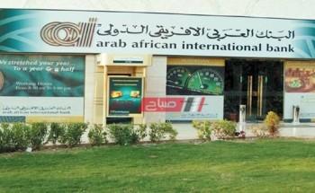 رقم خدمة عملاء البنك العربي الإفريقي ومواعيد العمل الجديدة في جميع المحافظات