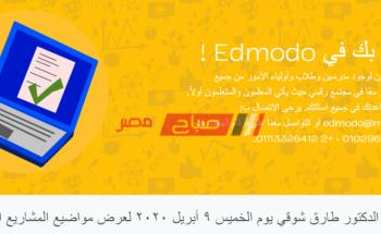 تسجيل دخول منصة ادمودو التعليمية الالكترونية 2021 للفصول الافتراضية
