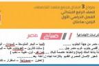 حل نماذج امتحانات الصف الرابع الابتدائي 2021 الرسمية من وزارة التربية والتعليم