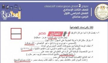 بالصور تحميل نماذج امتحانات الصف الثالث الاعدادي الاسترشادية محلولة وزارة التربية والتعليم