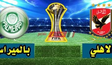 القنوات الناقلة لمباراة الأهلي وبالميراس كأس العالم للأندية