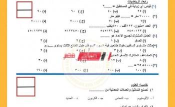النماذج الاسترشادية للصف الرابع الابتدائي الامتحانات متعددة التخصصات الترم الأول 2021