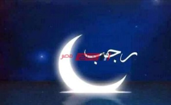 السبت 13 فبراير اول أيام شهر رجب 2021 في مصر