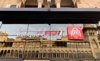 عناوين فروع بنك القاهرة محافظة الغربية وأرقام خدمة العملاء