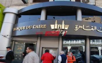 شهادات استثمار بنك القاهرة ذات العائد الثابت بعد قرارات البنك المركزي