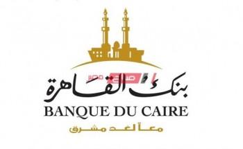 الحد الأدنى لشراء شهادات الادخار ذات العائد الثابت من بنك القاهرة