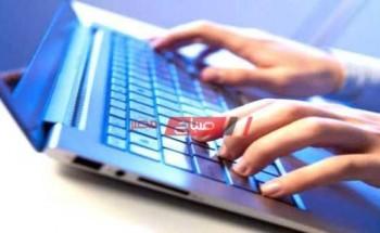 بنك المعرفة المصري للمرحلة الابتدائية – رابط وخطوات تسجيل الدخول