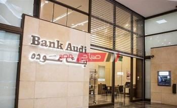عناوين فروع بنك عودة محافظة الغربية و ارقام خدمة العملاء