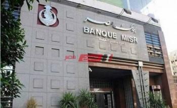 استعلم الآن عن الشهادات الاستثمارية ذات العائد الثابت من بنك مصر بعد خفض الفائدة