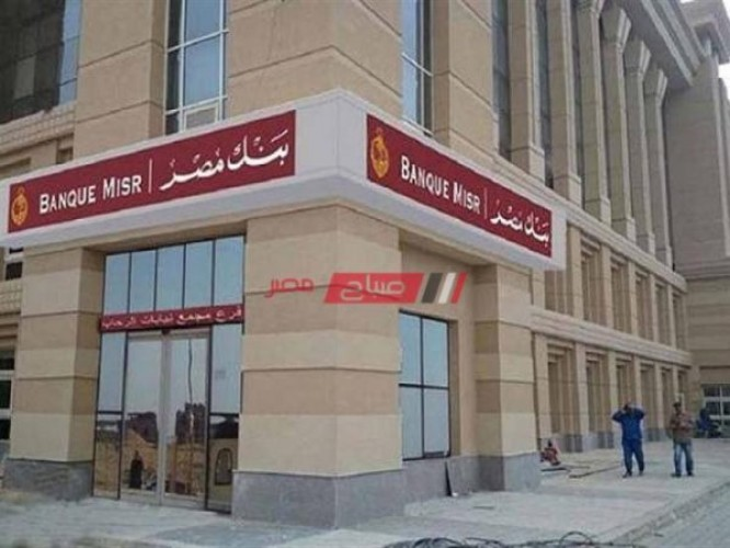 اعرف تفاصيل أسعار الفائدة علي شهادات بنك مصر 2021