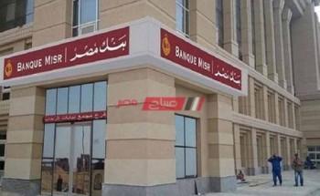عناوين فروع بنك مصر محافظة الغربية وأرقام خدمة العملاء ومواعيد العمل