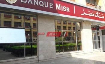 تحديث- سعر الفائدة الثلاثية من بنك مصر لجميع العملاء