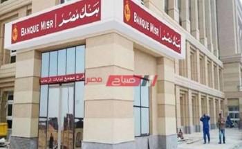 احصل علي شهادات بنك مصر الأعلي فائدة – تعرف علي الشروط