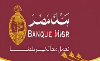 كل ما تريد معرفته عن شهادات الادخار من بنك مصر