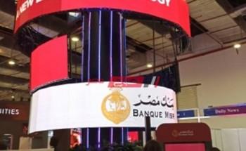جميع تفاصيل شهادات ادخار بنك مصر ذات العائد الثابت