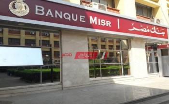الخط الساخن ومواعيد عمل بنك مصر في جميع المحافظات