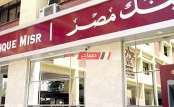 شهادات ايداع بنك مصر بالعملة المحلية وأسعار الفائدة الجديدة