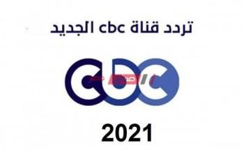 تردد قنوات cbc الجديد 2021 – خريطة مسلسلات رمضان 2021 على شبكة قنوات سي بي سي دراما