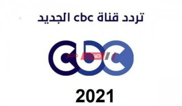 التردد الجديد لقناة سي بي سي cbc ضبط الإشارة لمتابعة مسلسلات رمضان 2021